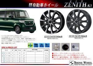 軽自動車ホイールカタログ_ZENITH-K1